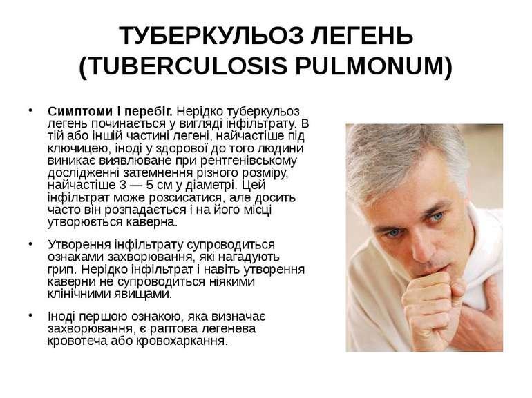 ТУБЕРКУЛЬОЗ ЛЕГЕНЬ (TUBERCULOSIS PULMONUM) Симптоми і перебіг. Нерідко туберк...