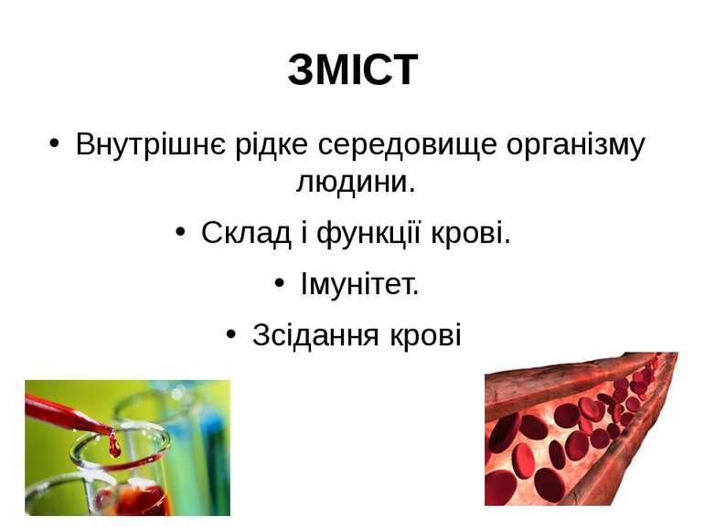 ЗМІСТ Внутрішнє рідке середовище організму людини. Склад і функції крові. І...