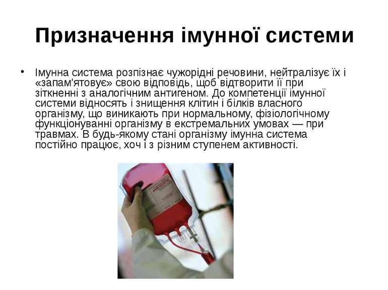 Призначення імунної системи Імунна система розпізнає чужорідні речовини, нейт...