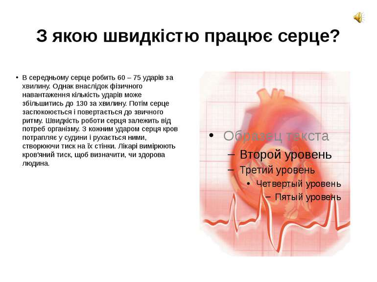 З якою швидкістю працює серце? В середньому серце робить 60 – 75 ударів за хв...