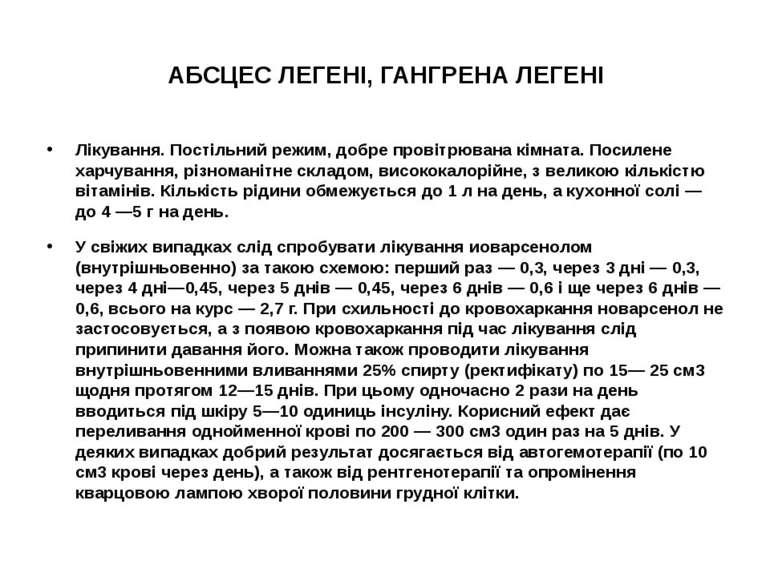 АБСЦЕС ЛЕГЕНІ, ГАНГРЕНА ЛЕГЕНІ Лікування. Постільний режим, добре провітрюван...
