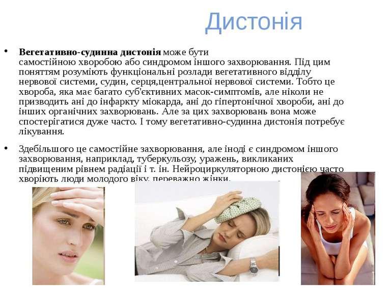 Дистонія Вегетативно-судинна дистоніяможе бути самостійноюхворобоюабосинд...