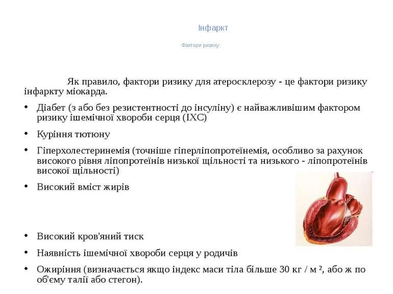 Інфаркт Фактори ризику: Як правило, фактори ризику для атеросклерозу - це фак...