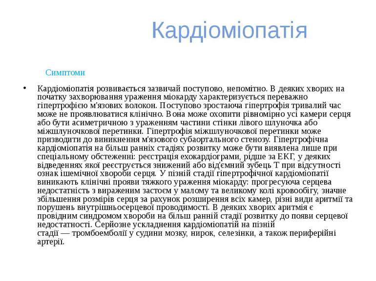 Кардіоміопатія Симптоми Кардіоміопатія розвивається зазвичай поступово, непом...