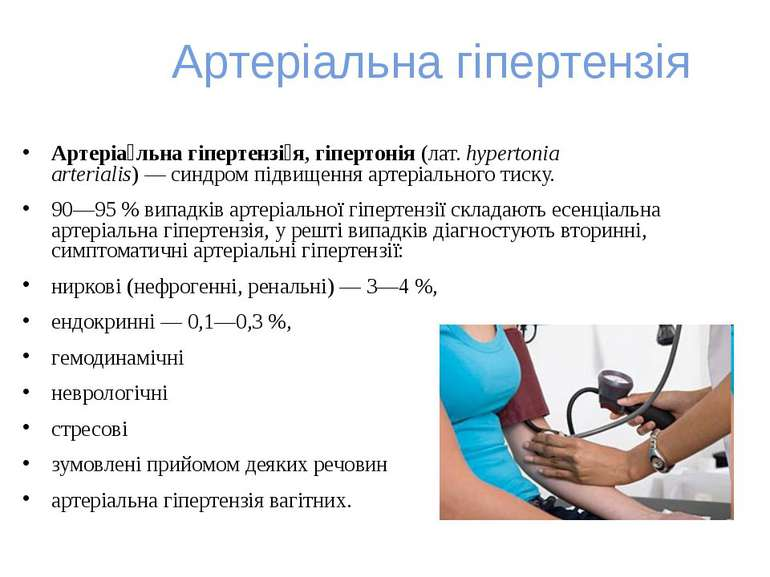 Артеріальна гіпертензія Артеріа льна гіпертензі я, гіпертонія(лат.hypertoni...