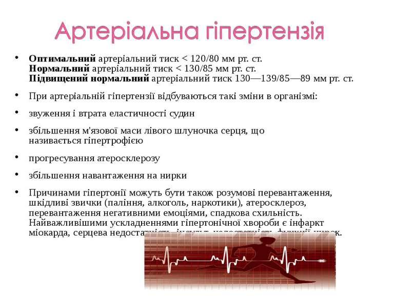 Оптимальнийартеріальний тиск < 120/80 мм рт.ст. Нормальнийартеріальний тис...