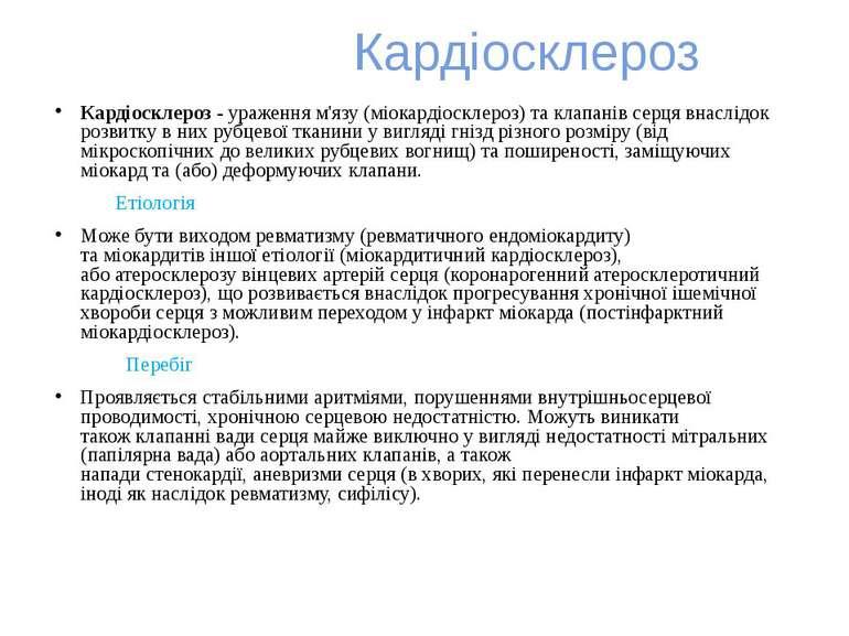 Кардіосклероз Кардіосклероз- ураженням'язу(міокардіосклероз) таклапанів с...