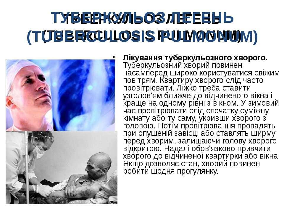 ТУБЕРКУЛЬОЗ ЛЕГЕНЬ (TUBERCULOSIS PULMONUM) Лікування туберкульозного хворого....