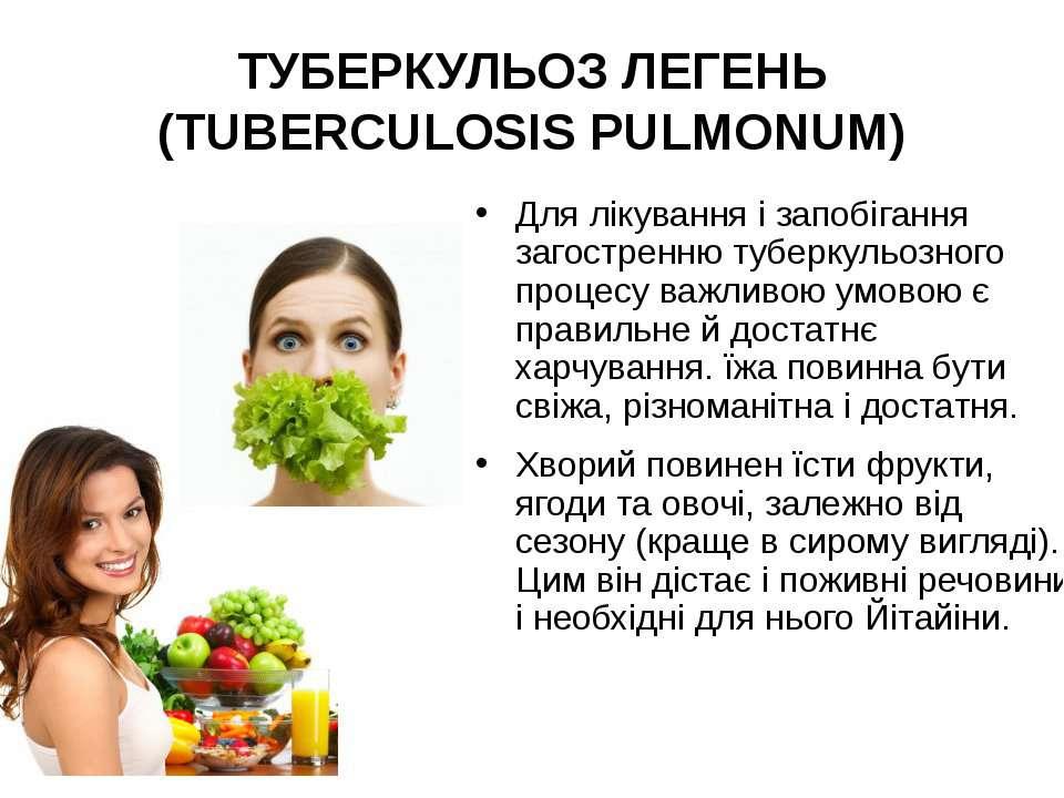 Для лікування і запобігання загостренню туберкульозного процесу важливою умов...