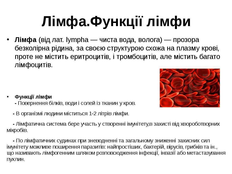 Лімфа.Функції лімфи Лімфа (від лат. lympha — чиста вода, волога) — прозора бе...