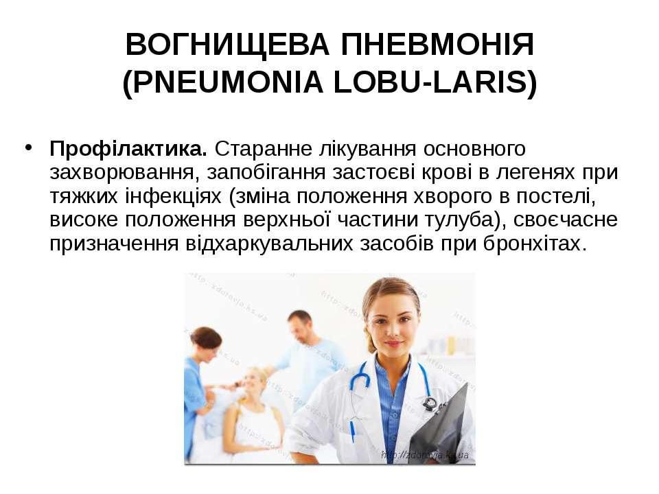 Профілактика. Старанне лікування основного захворювання, запобігання застоєві...