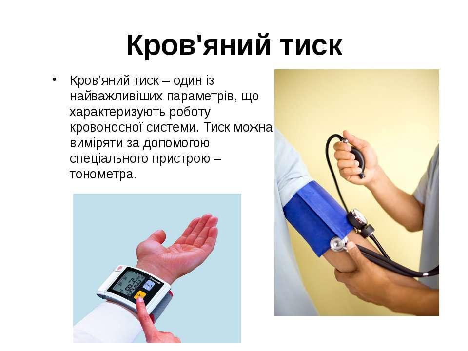 Кров'яний тиск Кров'яний тиск – один із найважливіших параметрів, що характер...
