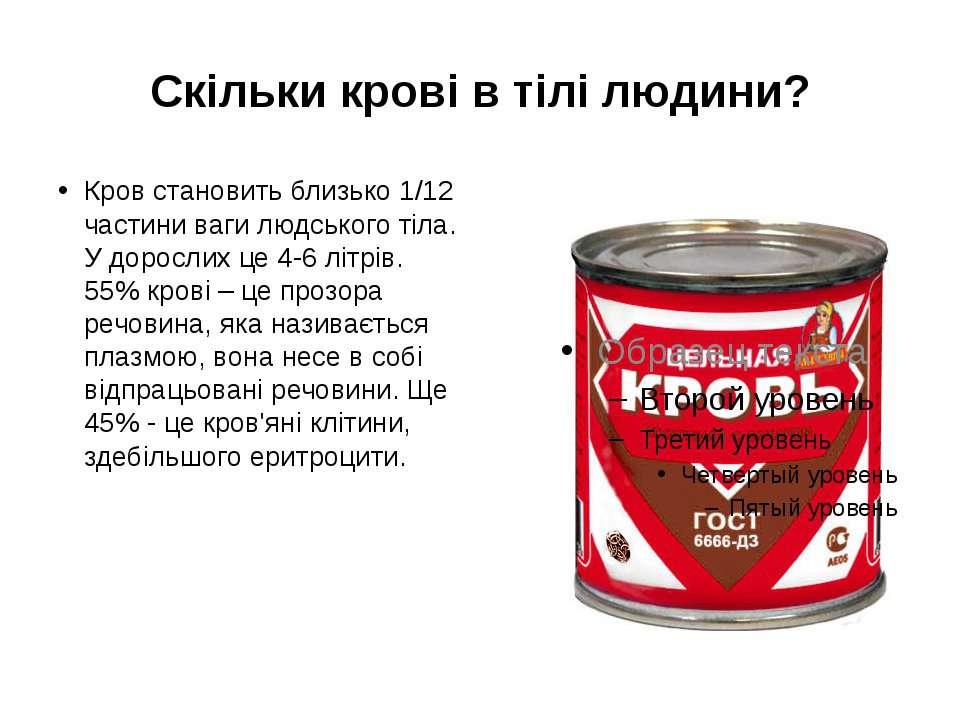 Скільки крові в тілі людини? Кров становить близько 1/12 частини ваги людсько...
