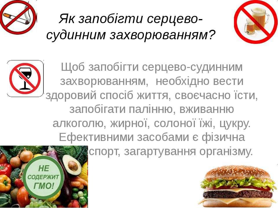 Як запобігти серцево-судинним захворюванням? Щоб запобігти серцево-судинним з...