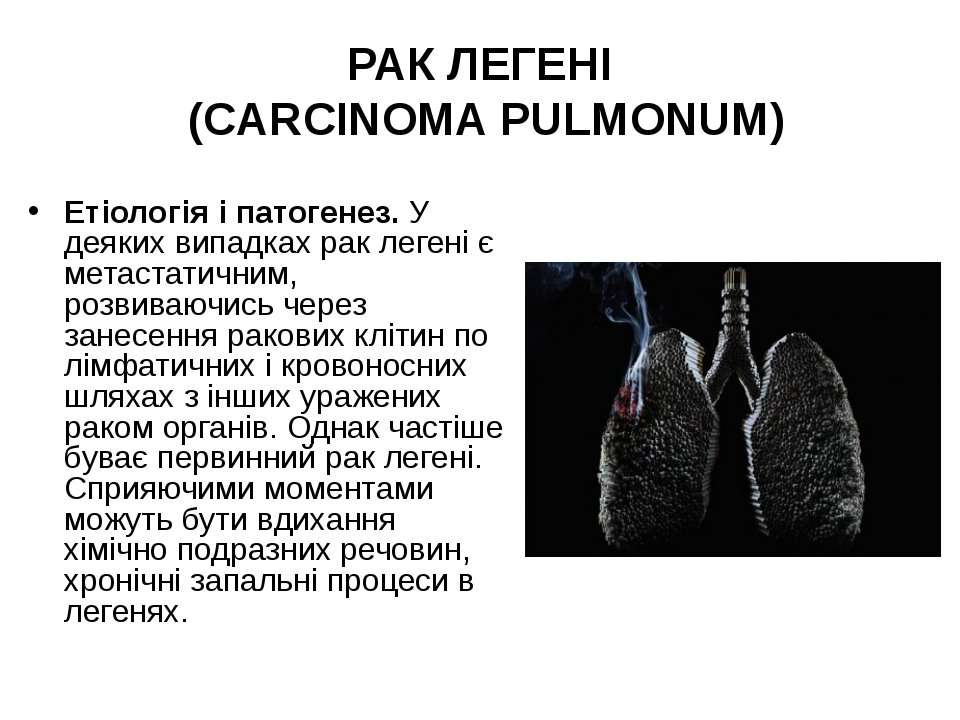 РАК ЛЕГЕНІ (CARCINOMA PULMONUM) Етіологія і патогенез. У деяких випадках рак ...