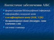 Лінгвістичне забезпечення АІБС формат надання бібліографічної інформації інфо...