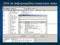 ББК як інформаційно-пошукова мова