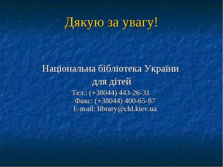 Дякую за увагу! Національна бібліотека України для дітей Тел.: (+38044) 443-2...