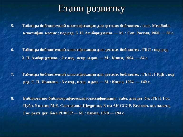 Етапи розвитку 5. Таблицы библиотечной классификации для детских библиотек / ...