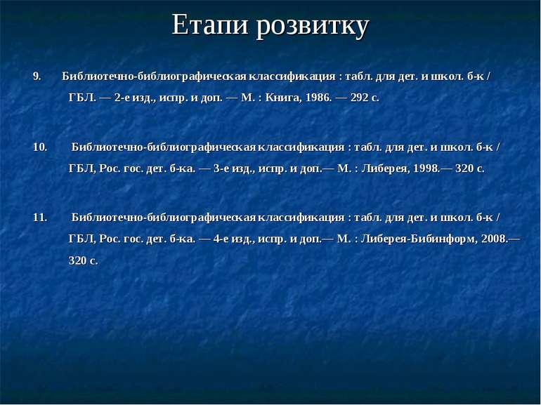 Етапи розвитку 9. Библиотечно-библиографическая классификация : табл. для дет...
