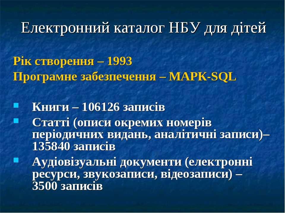 Електронний каталог НБУ для дітей Рік створення – 1993 Програмне забезпечення...