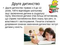 Друге дитинство Друге дитинство триває з 8 до 12 років, тобто відповідає шкіл...
