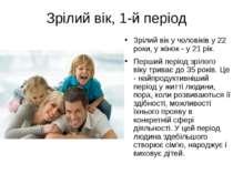 Зрілий вік, 1-й період Зрілий вік у чоловіків у 22 роки, у жінок - у 21 рік. ...