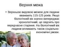 Верхня межа Верхньою видовою межею для людини вважають 115-125 років. Якщо бі...