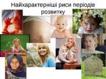 Найхарактерніші риси періодів розвитку