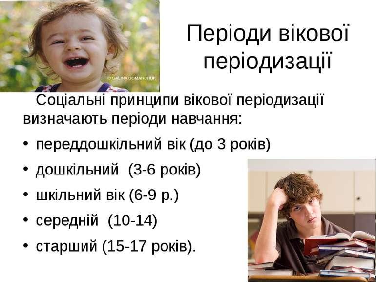 Періоди вікової періодизації Соціальні принципи вікової періодизації визначаю...