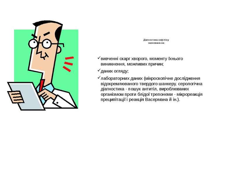 Діагностика сифілісу заснована на: вивченні скарг хворого, моменту їхнього ви...