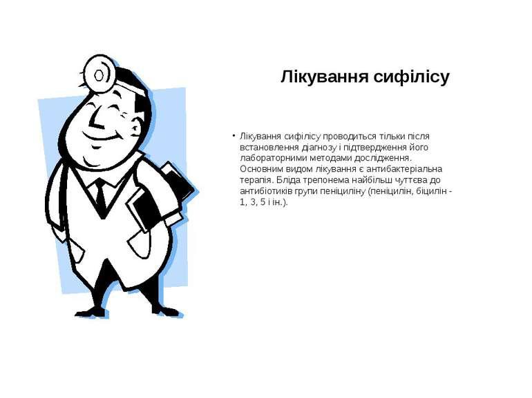 Лікуваннясифілісу Лікуваннясифілісу проводиться тільки після встановлення д...