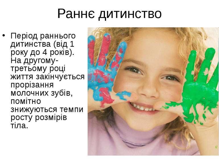 Раннє дитинство Період раннього дитинства (від 1 року до 4 років). На другому...