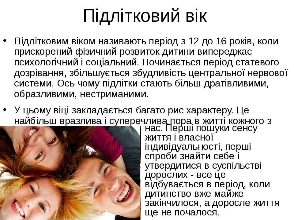 Підлітковий вік Підлітковим віком називають період з 12 до 16 років, коли при...