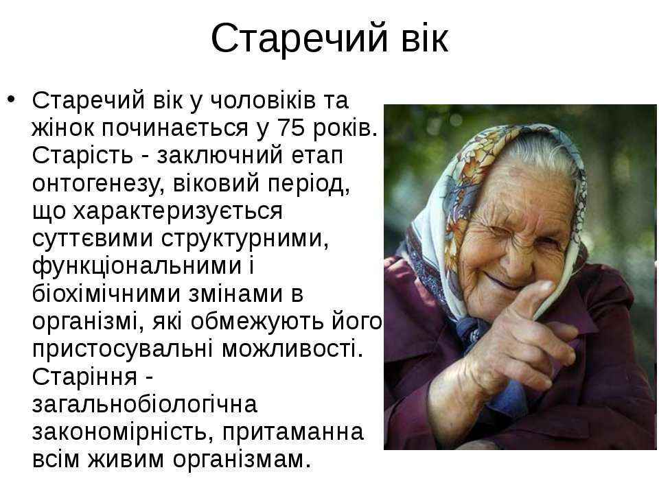 Старечий вік Старечий вік у чоловіків та жінок починається у 75 років. Старіс...