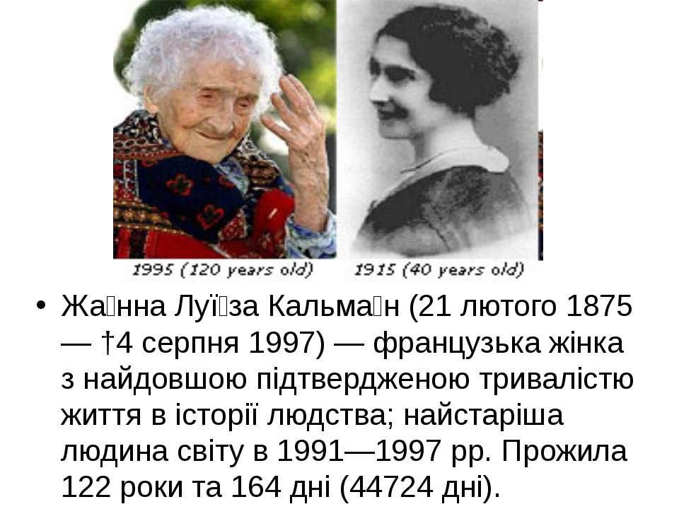 Жа нна Луї за Кальма н (21 лютого 1875 — †4 серпня 1997) — французька жінка з...