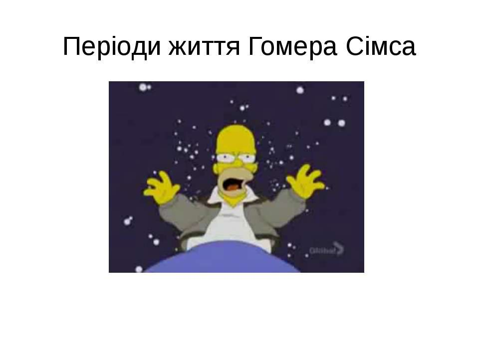 Періоди життя Гомера Сімса