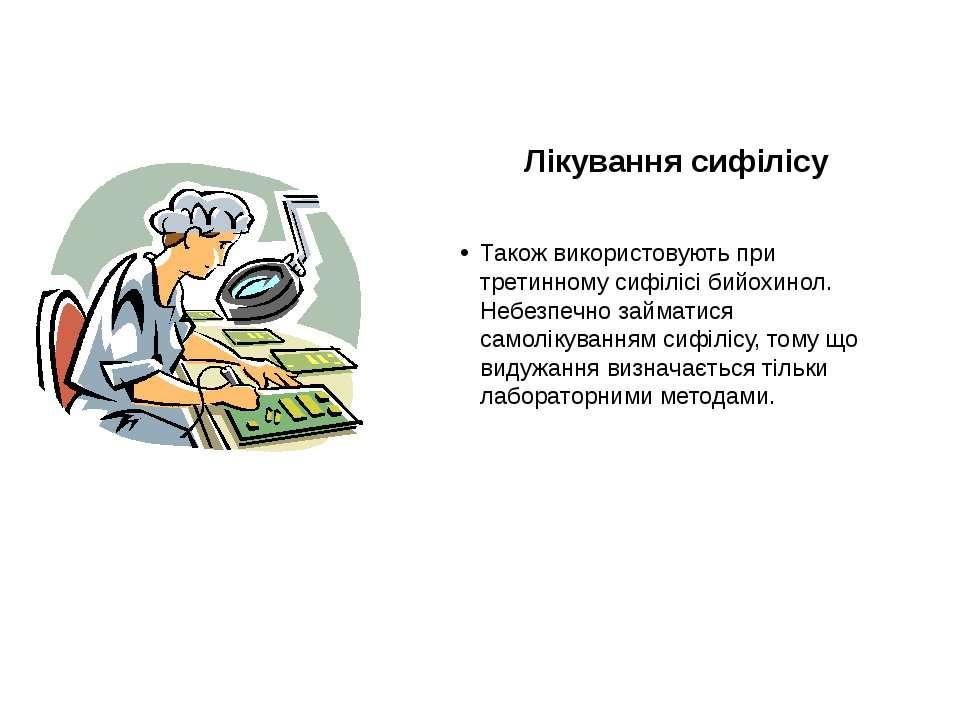 Лікуваннясифілісу Також використовують при третинному сифілісі бийохинол. Не...