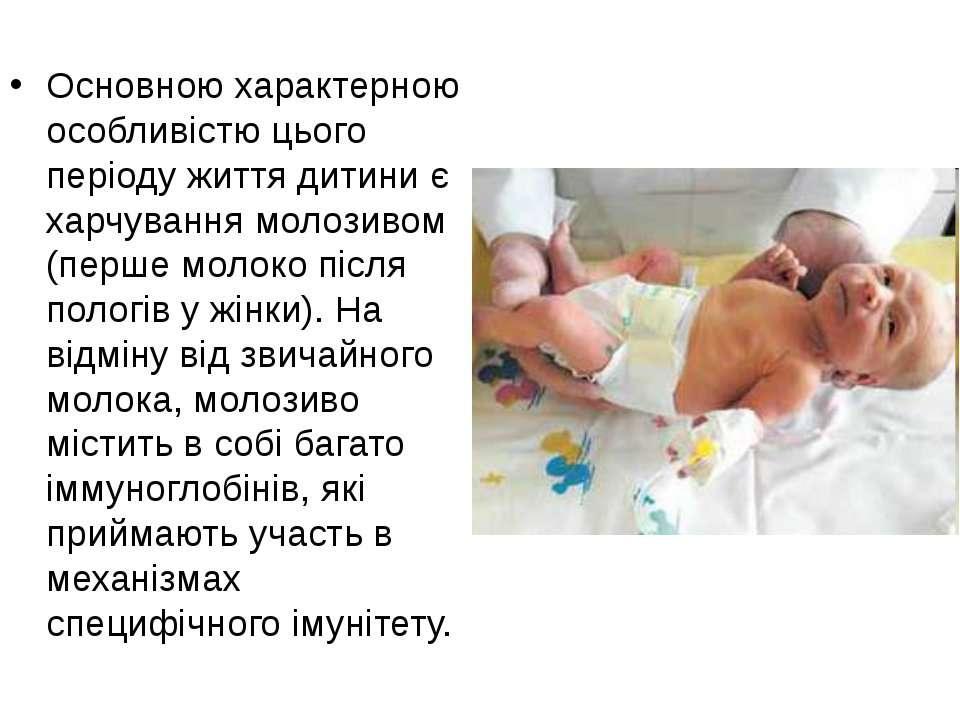 Основною характерною особливістю цього періоду життя дитини є харчування моло...
