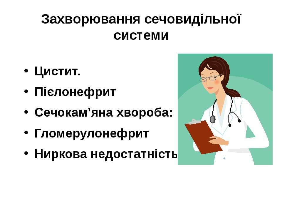 Захворювання сечовидільної системи Цистит. Пієлонефрит Сечокам'яна хвороба: Г...