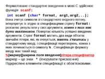 Форматоване стандартне введення в мові С здійснює функція scanf: int scanf (c...