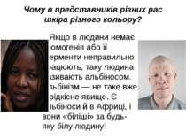 Чому в представників різних рас шкіра різного кольору? Якщо в людини немає хр...