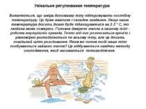 Унікальне регулювання температури Виявляється, що шкіра допомагає тілу підтри...