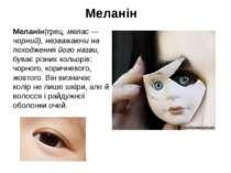 Меланін(грец. мелас — чорний), незважаючи на походження його назви, буває різ...
