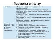 Гормони епіфізу Мелатонін 1. Визначає періодичність сну і коливання температу...