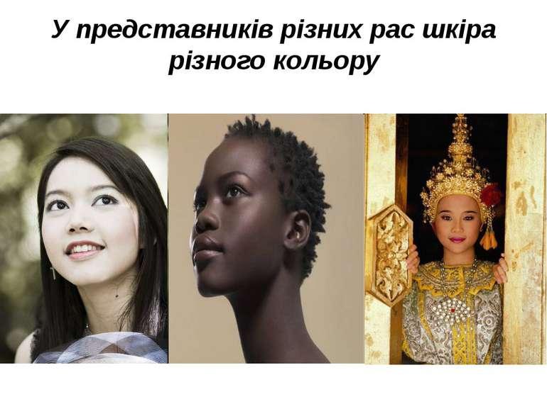 У представників різних рас шкіра різного кольору