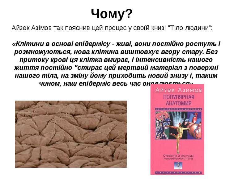 """Чому? Айзек Азімов так пояснив цей процес у своїй книзі """"Тіло людини"""": «Кліти..."""