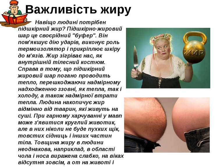 Важливість жиру Навіщо людині потрібен підшкірний жир? Підшкірно-жировий шар ...
