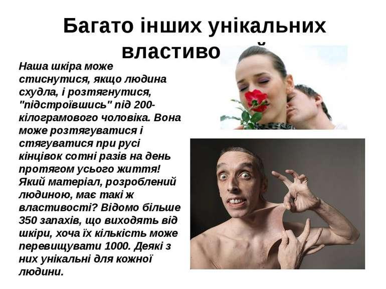 Багато інших унікальних властивостей Наша шкіра може стиснутися, якщо людина ...
