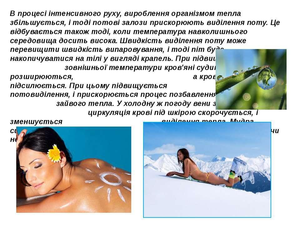 В процесі інтенсивного руху, вироблення організмом тепла збільшується, і тоді...